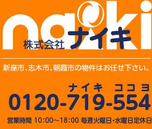 株式会社ナイキ | 新座市、志木市、朝霞市の物件はお任せ下さい。